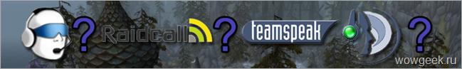 Программы для общения: Ventrilo, TeamSpeak3, Raidcall.