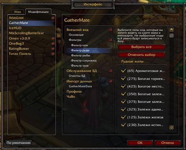 GatherMate2 - аддон для упрощенной добычи ресурсов - WoWGeek