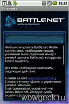 Battle.net Authenticator Android