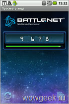 Battle.net Authenticator Android случайные числа