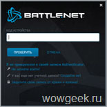 Окно ввода меняющегося кода Battle.net Authenticator