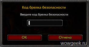 B.net Authenticator подверждение кода после входа в игру