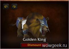 маунт Золотой король
