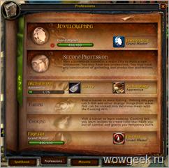 Список профессий: Археология