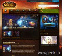 Главная страница нового сайта WoW