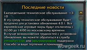Патч 4.0.1