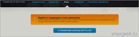 Регистрация в battle.net