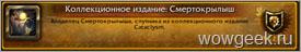 Достижение за активацию коллекционного издания Катаклизма