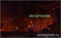 WoWScrnShot_120710_204008