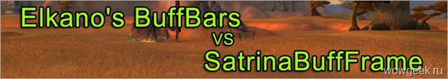 Elkano's BuffBars VS SatrinaBuffFrame