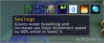 Зональный бафф, который позволяет дышать под водой