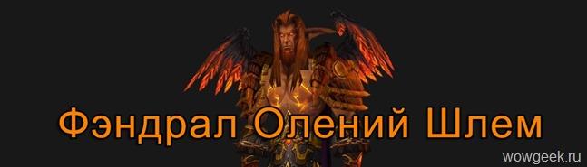 Тактика на Фэндрала Олений Шлем
