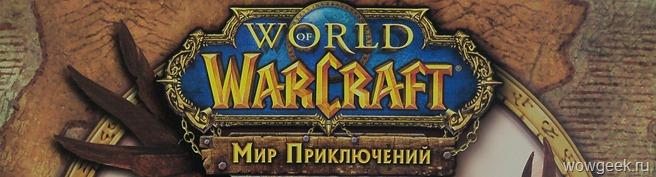 World of Warcraft: Мир Приключений