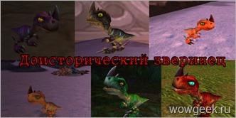 Колекция ящеров или похитители яиц