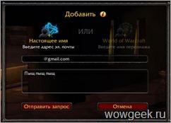 Приглашение игрока OpenID