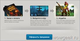 Предзаказ Катаклизма из интерфейса Battle.net