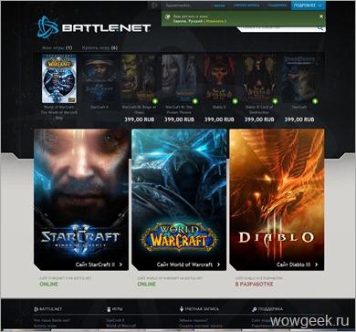 battle_net главное окно