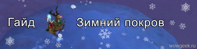 Гайд по Зимнему покрову