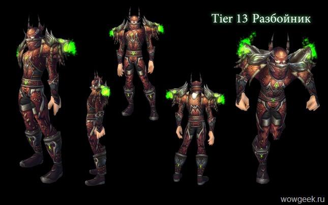 Тир 13 Разбойник: Боевое облачение Черного клыка