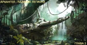 Архангел книга 1 [Падение Легиона] – Глава 2