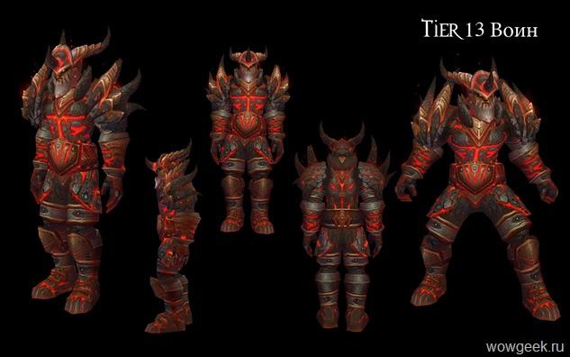 Тир 13 Воин