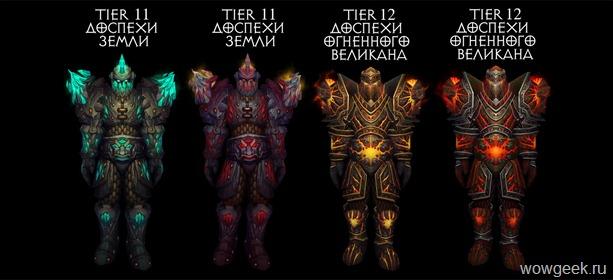 Воин: Тир от 11 до 12