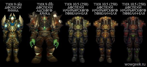 Воин: Тир от 9 до 10.5