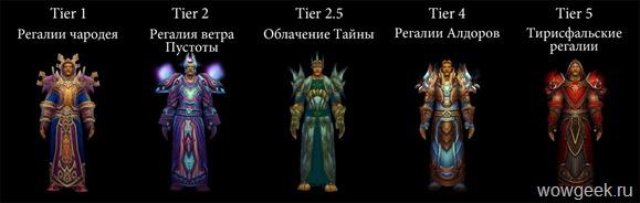 Маг: Тир 1-5