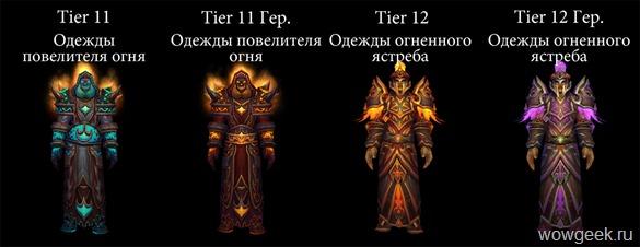 Маг: Тир 11-12