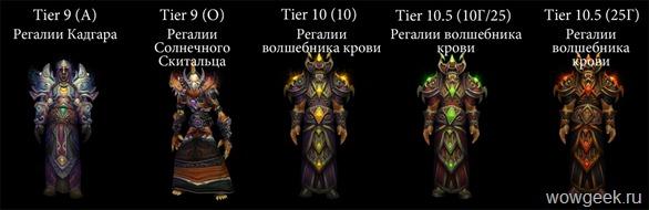 Маг: Тир 9-10.5
