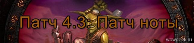 Патч 4.3: Патч ноты