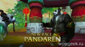 Патч 5.0: Новая раса - Пандарен