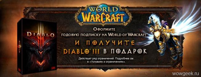 Diablo III бесплатно для Русских