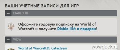 Годовая подписка WoW для Diablo III
