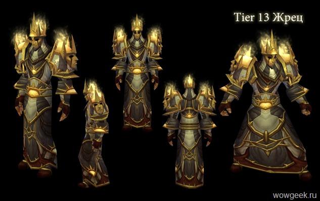 Жрец: одежды гаснущего света