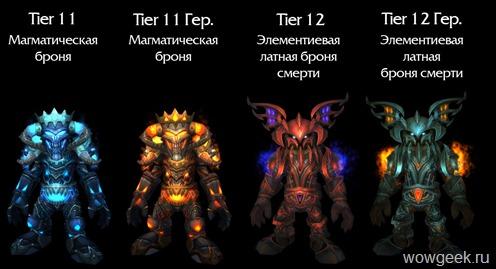 Рыцарь Смерти: Тир 11 - Тир 12
