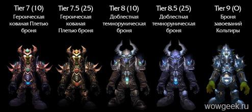 Рыцарь Смерти: Тир 7-Тир 9