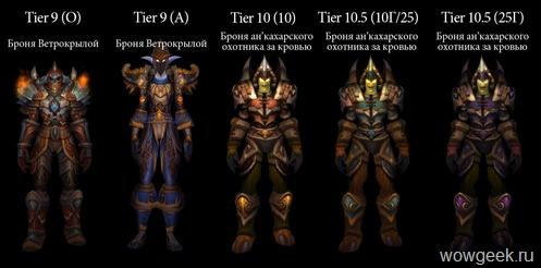 Охотник: Тир 9-Тир 10.5