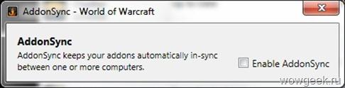 Curse client AddonSync