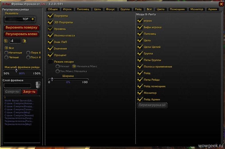 Выбор нужных модулей X-Perl