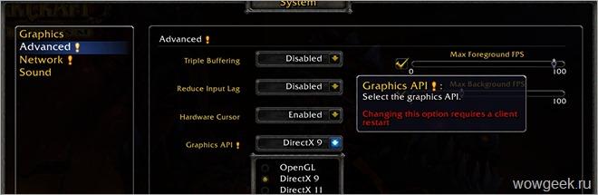 Выбор версии DirectX в клиенте Катаклизма