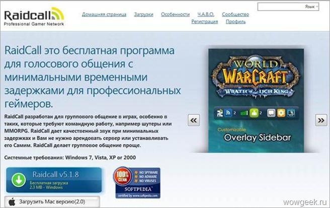 RaidCall: Официальный сайт