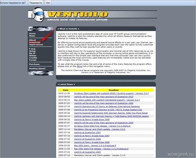 Ventrilo: Официальный сайт