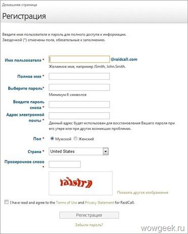 RaidCall: Регистрация нового пользователя
