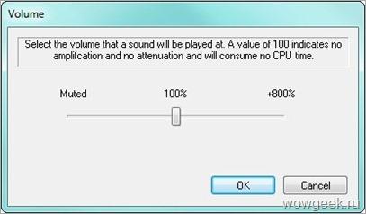 Ventrilo: Регулировка громкости пользователя