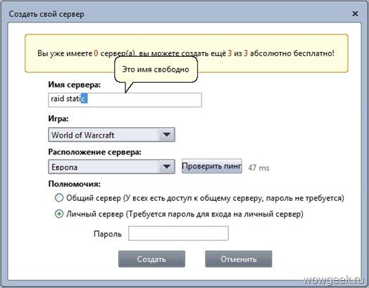 RaidCall: Создаем свой сервер