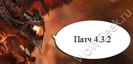 Патч 4.3.2