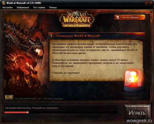 Оптимизация файлов игры World of Warcraft