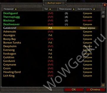 Имена серверов на английском языке