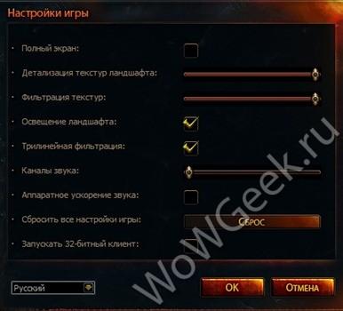 64-битный клиент World of Warcraft